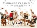 Orange Caramel tặng fan quà giáng sinh bằng MV mới cứng