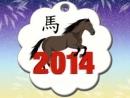 Xem giờ xuất hành, giờ tốt xấu ngày 2/2/2014 (Mùng 3 tết Giáp Ngọ)